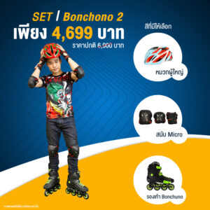 โปรโมชั่น รองเท้าสเก็ต Bonchuno Set 2