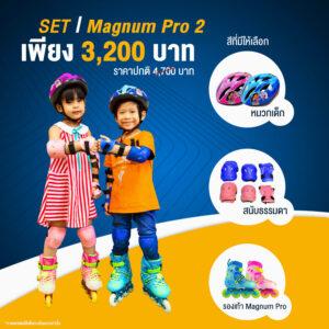 โปรโมชั่น รองเท้าสเก็ต Magnum Pro Set 2